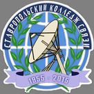 Ставропольский колледж связи