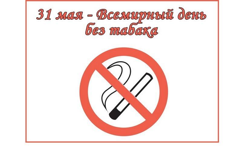den-bez-tabaka