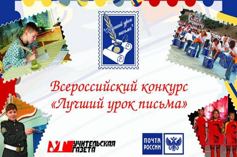 Всероссийский-конкурс-лучший-урок-письма-thumbnail