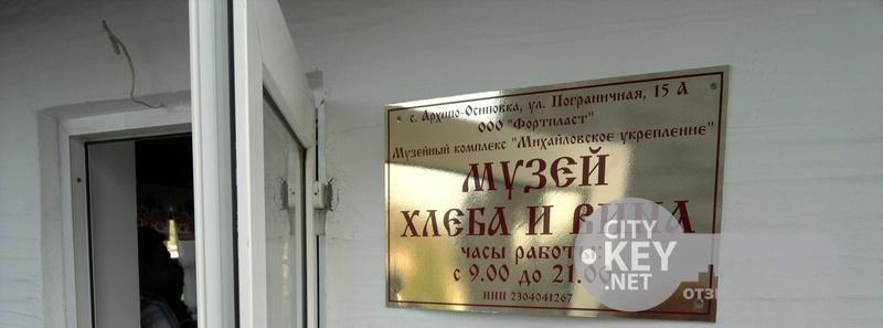 muzey-hleba-i-vina-selo-arhipo-osipovka-rossiya