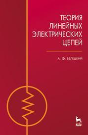 Теория линейных эл цепей