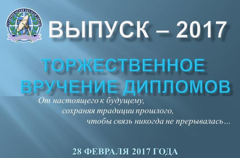 ВЫПУСК 2017 ЗАСТАВКА