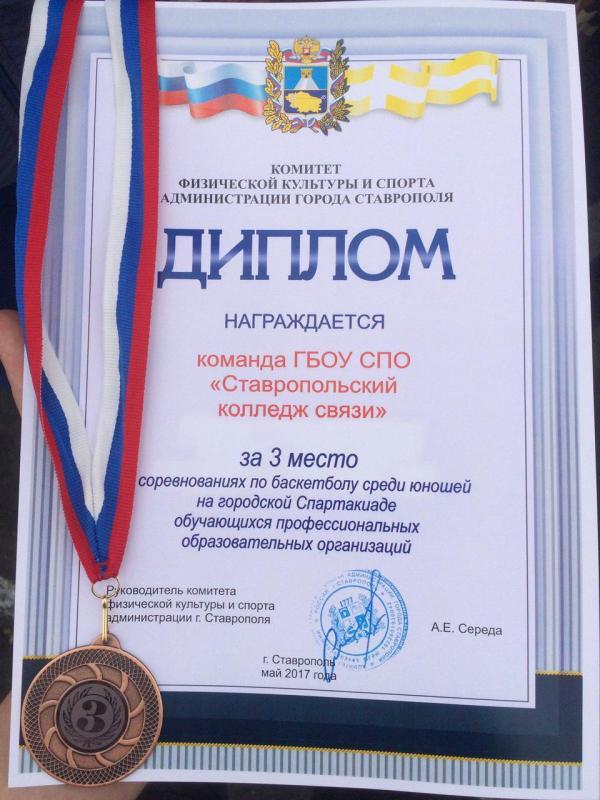 Статья за 27 мая 2017 года участие в эстафете и награждении за 3 место в баскетболе (12)