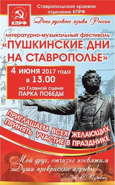 1496652242_Pushkinskie-dni-na-Stavropol-e - копия