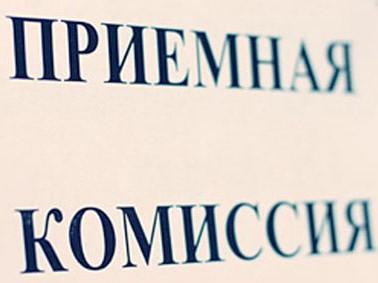priemnaya_komissiya