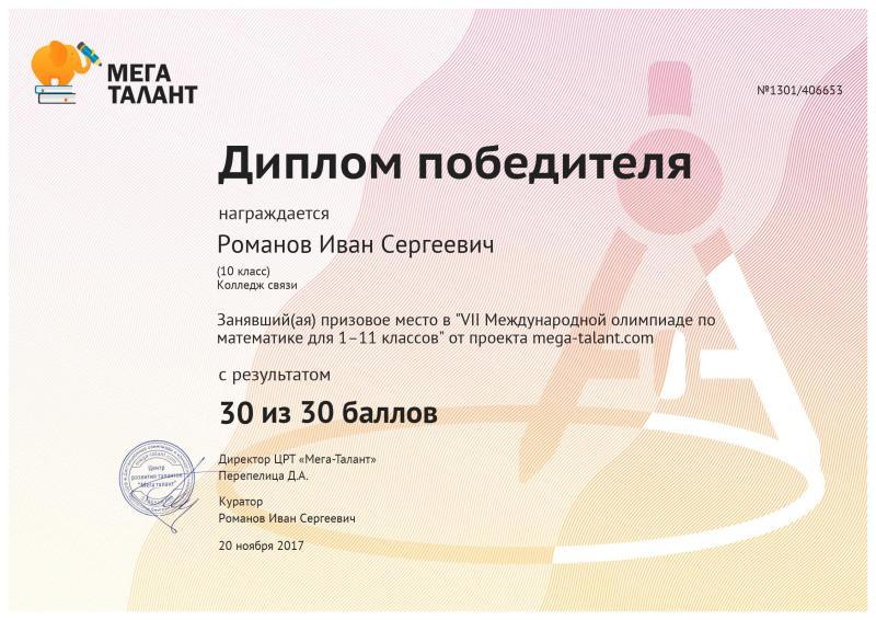 406653_romanov-ivan-sergeevich