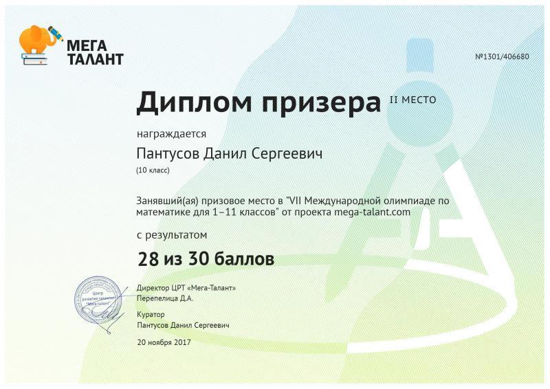 406680_pantusov-danil-sergeevich (1)