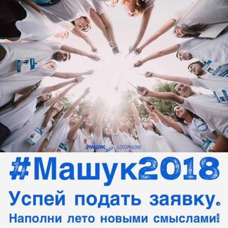 #Машук 2018