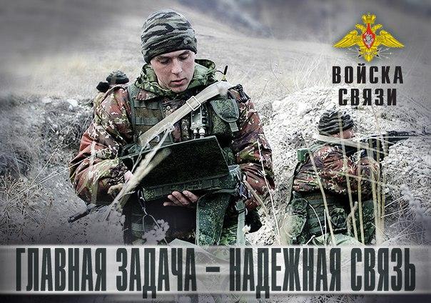 20 октября - День войск связи вооруженных сил РФ