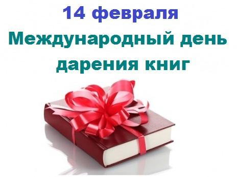http://gimnaz271.krsl.gov.spb.ru/bibliot17-18/podari_knigu.jpg