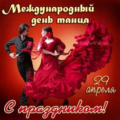 Открытки с Международным Днем Танца